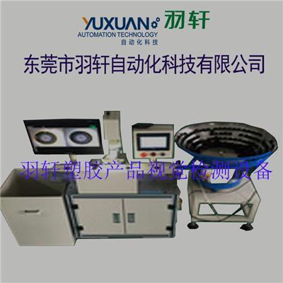 塑膠產品視覺檢測設備