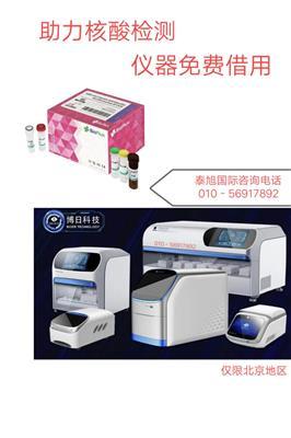 博日+biofflux+病毒DNA/RNA純化試劑盒 II +