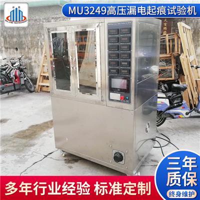 電子產品及家用電器高壓漏電起痕試驗機