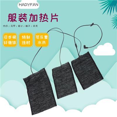 晶海供應碳素纖維 電發熱片一拖三發熱服,發熱手套