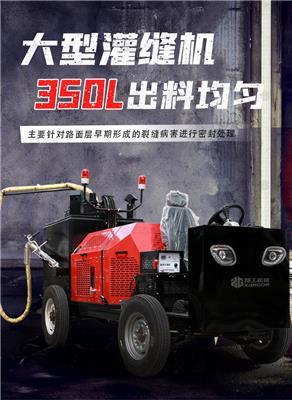 350升座駕式瀝青灌縫機大型瀝青灌縫機適合遠距離施工
