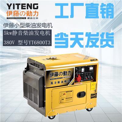 上海**5kw三相柴油發電機靜音箱式