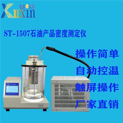 ST-1507石油產品密度測定儀