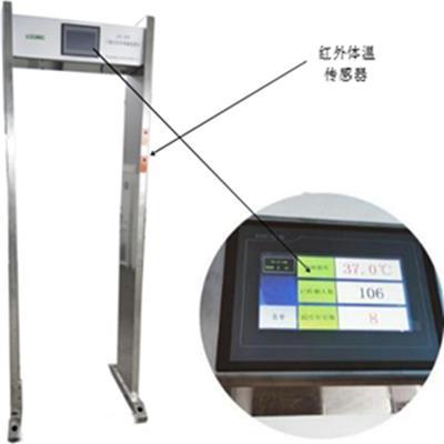 防疫檢測門式測溫儀測溫門