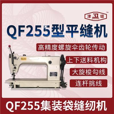 QF255集裝袋縫紉機 單直針**螺旋傘齒輪傳動
