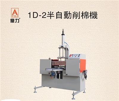 億力機械1D-2半自動削綿機