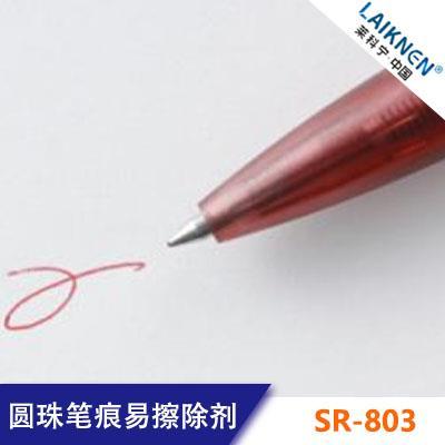 圆珠笔痕易擦除剂 LAIKNEN?SR-803