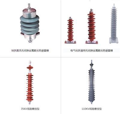 HY5WD-4/9.5氧化鋅避雷器