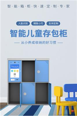幼兒園智能兒童存包柜定制廠家