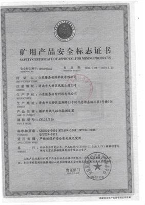 CLH100硫化氫檢測儀