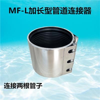 加長型管道連接器MF-L-80A