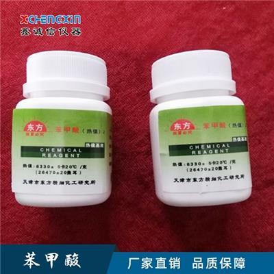 標準熱值苯甲酸用于量熱儀、發熱量、熱量計等儀器的標定