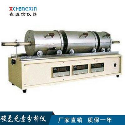 鶴壁鑫誠信銷售三節爐 碳氫元素分析儀