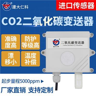 山東仁科二氧化碳檢測儀二氧化碳傳感器co2濃度監測工業**rs485變送器