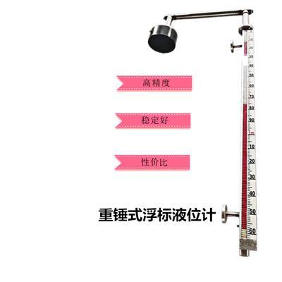 生產銷售重錘浮標液位計