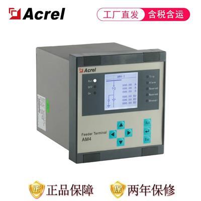 安科瑞AM4-I進饋線保護裝置 低電壓保護 過電壓保護