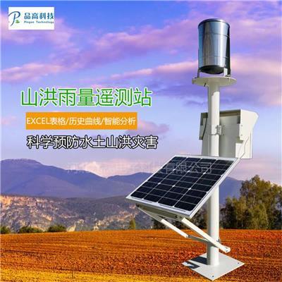 一體化雨量水位監測站水雨情監測系統