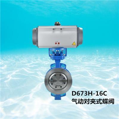 D673H-16C氣動對夾硬密封蝶閥DN200