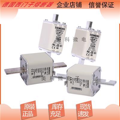 供應西門子熔斷器3NE8003-1 3NE8017-1 3NE8018-1 3NE1020-2