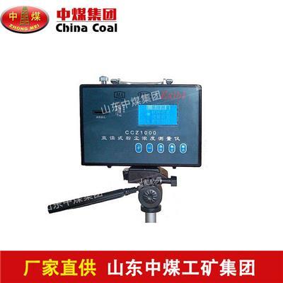 中煤供應CCZ-1000直讀式測塵儀 粉塵檢測 礦井氣體