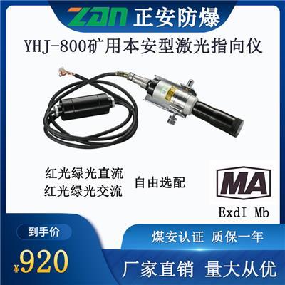 正安防爆 礦用激光指向儀YHJ-800紅光綠光八百米隧道指向定位測距