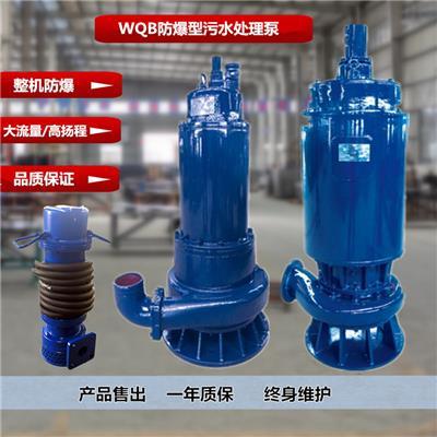 WQB廠用隔爆型潛水排污泵WQB7.5千瓦防爆污水泵