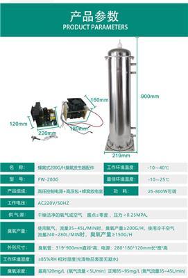 萬格立蜂窩水冷臭氧發生器配件FW-200G廠家**