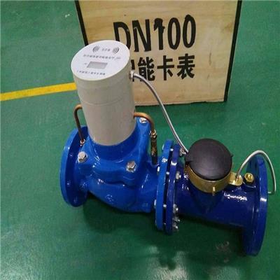 大口徑智能卡機械水表 有線無線遠傳水表 智能刷卡式水表 DN100水表
