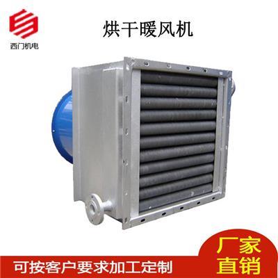 西門機電,HGS烘房暖風機,烘房用暖風機,烘房用蒸汽暖風機廠家,專注品質30年