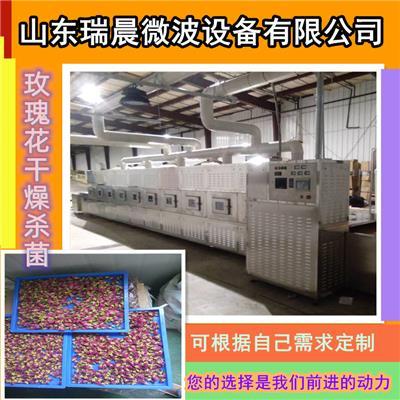 玫瑰花干燥殺菌設備