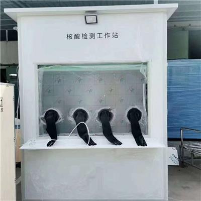 山東青島移動式核酸隔離箱 核酸檢測工作站 可定制