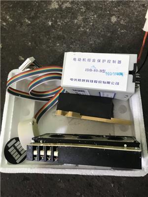 JDB-80A/JDB-80B電動機綜合保護器