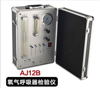 AJH-3氧氣呼吸器校驗儀,氧氣呼吸器校驗儀生產**
