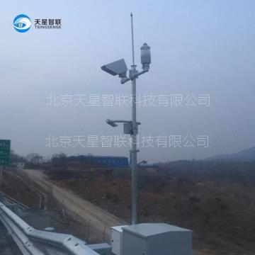 天星智聯交通氣象站能見度傳感器TSAVS01氣溶膠前向散射儀能見度在線監測