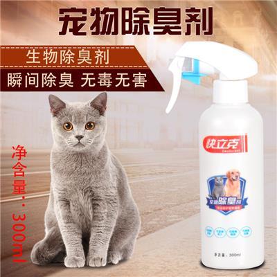 厦门宠物除臭剂无毒无害 宠物除味剂