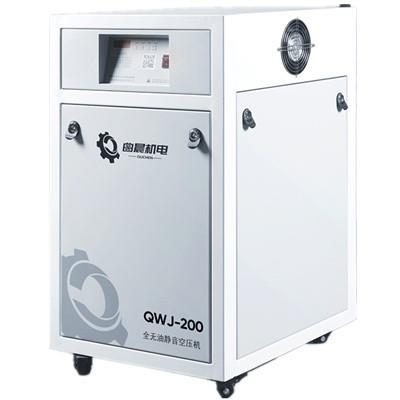 上海靜音無油空壓機QWJ-200