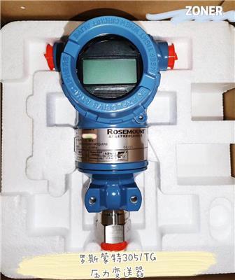 羅斯蒙特 3051 直連式壓力變送器3051TG1A2B21AB4M5K5HR5