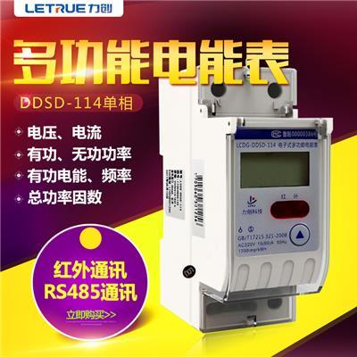 力創DDSD-114單相電子式電能表RS485通訊/紅外通訊60A遠程抄表