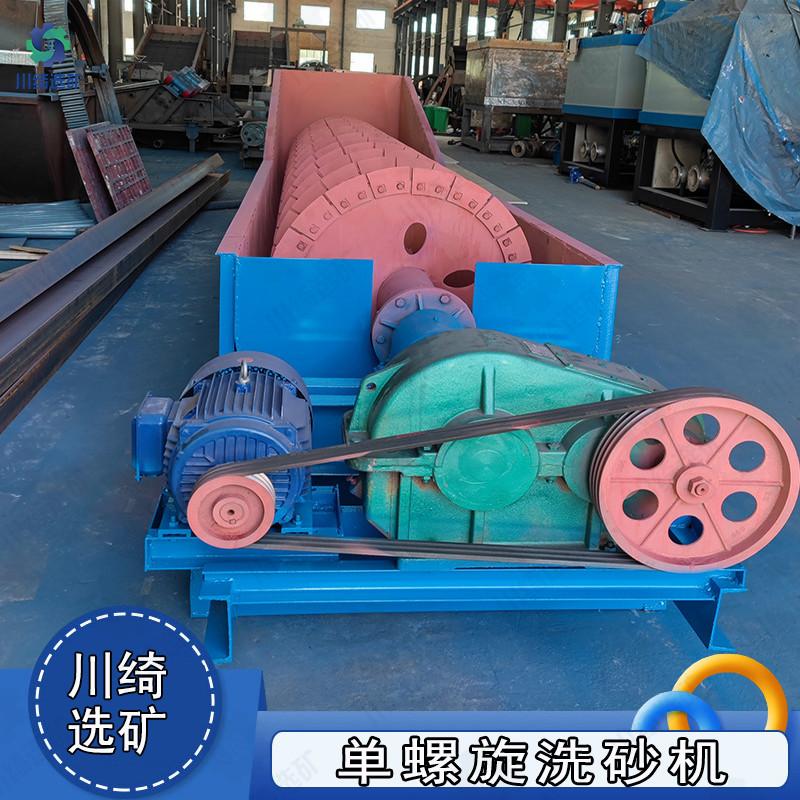 廣東大型螺旋洗沙機螺旋洗石洗沙機雙螺旋脫泥洗料機螺旋輸送設備