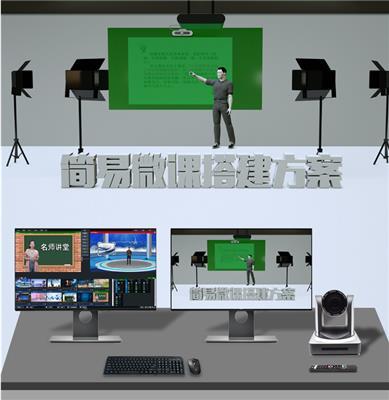 一體化微課慕課系統 錄課直播室建設