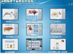 動物病理學虛擬仿真實驗系統
