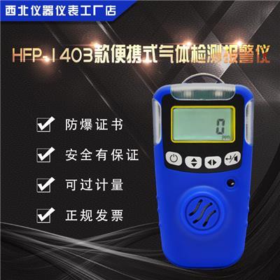 氣體檢測儀便攜式有毒氣體探測器可燃一氧化碳氧氣