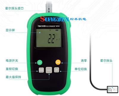 測弱磁高斯計TM4100B手持式單軸磁強計