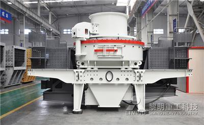 環保型制沙生產線設備