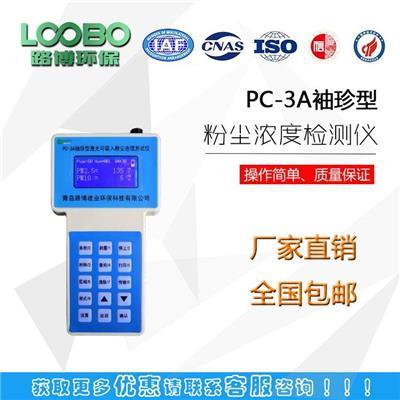 LB-FH10微電腦粉塵儀粉塵濃度自動測量并記錄濃度