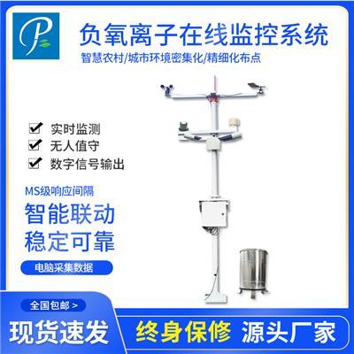 自動負氧離子溫度雨量強風監測氣象站