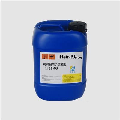 银离子纺织抗菌剂艾浩尔iHeir-BJ100日化产品的防腐抗菌