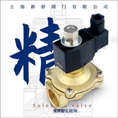 2W200-20K常开电磁阀铜气阀水阀
