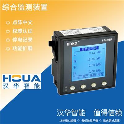廣東漢華智能LPC96P低壓測控終端 配電柜回路保護測控裝置