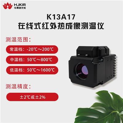 華景康在線式紅外熱成像測溫儀K13A17小型本安型礦用紅外熱像儀 含SDK包
